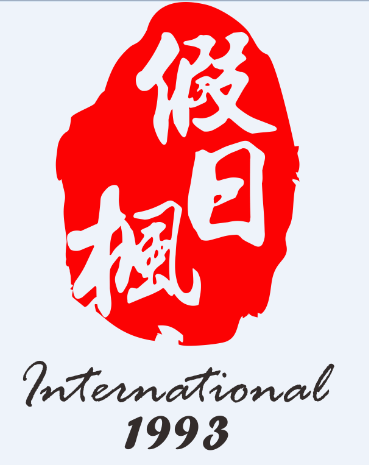 We Welcome our latest Full Member Chongqing Holiday Cultural and Tourism Exchange Centre